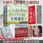 全球通史:从史前到21世纪(第7版新校本 上下册套装 当当独家赠送全球通史主题笔记本和思维导图脉络图)