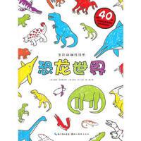 五彩斑斓涂涂乐: 奇妙动物 (英)多尼根,(英)哈丁 绘,张�i 9787539454269