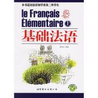 基础法语(上下) 黄贵成 世界图书出版社