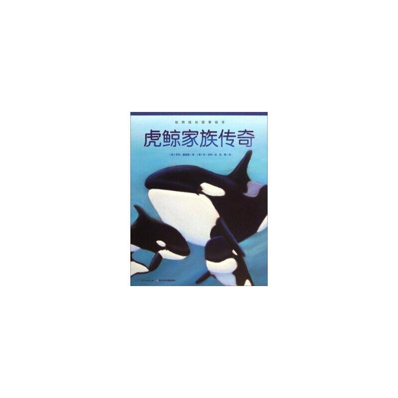 动物成长故事绘本:虎鲸家族传奇 [美] 萨莉·霍德森;[美] 安·琼斯 绘