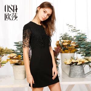 欧莎夏装女女装2017夏装新品精美蕾丝连衣裙S117B13015