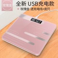 升级款横条玫瑰金USB充电电子称体重秤家用人体秤迷你精准减肥称重计测体重器 横条玫瑰金