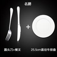 不锈钢牛排刀叉盘子套装家用吃牛排西餐具创意三件套西餐刀叉勺盘 +盘