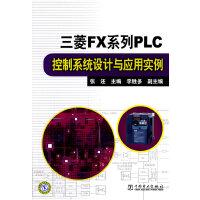 三菱FX系列PLC控制系统设计与应用实例