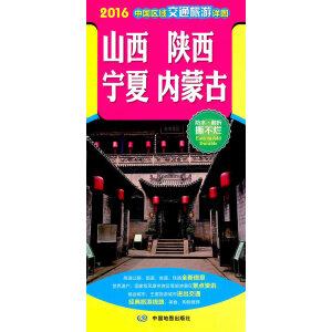 2016中国区域交通旅游详图-山西 陕西 宁夏 内蒙古