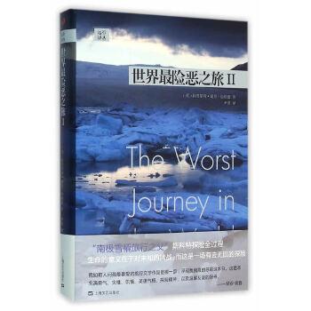 世界最险恶之旅Ⅱ