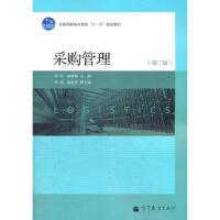 采购管理(第二版) 杨军,赵继新 9787040296839 高等教育出版社教材系列