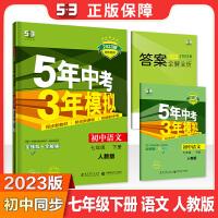 五年中考三年模拟七年级下册语文 2021人教版五三练习册辅导书 5年中考3年模拟 7年级语文下册初一下册 三年中考五年模