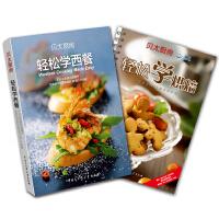 贝太厨房精致西餐美味烘焙系列(套装全二册:轻松学西餐,轻松学烘焙)