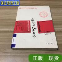 【二手旧书9成新】亲爱的孔子老师 /吴甘霖 作家出版社