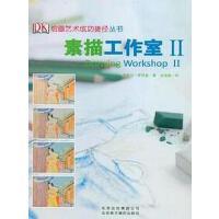 【二手旧书8成新】素描工作室II 玛丽・克莱尔・伊莎曼 北京美术摄影出版社 9787805014777