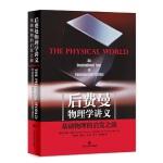 后费曼物理学讲义:基础物理的启发之旅