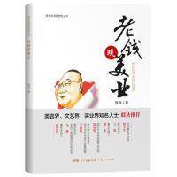 老钱观美业 9787218119632 钱浅 广东人民出版社