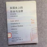 【二手书旧书8成新】2006年版 美国史上的市场与法律各利益间的不同交易方式 赫斯特 法律出版社 9787503669