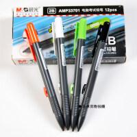 晨光2B涂卡铅笔 考试铅笔 电脑考试涂卡铅笔 AMP33701