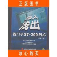 深入浅出西门子S7-200PLC(第3版)(附光盘)(封底有折痕)【旧书珍藏品】