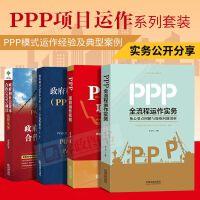 PPP项目运作系列套装4册核心要点图解与疑难问题剖析+PPP项目运作实务+政府和社会资本合作(PPP)全流程指引(第二