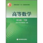 高等数学(第5版)(下册) 9787040108217