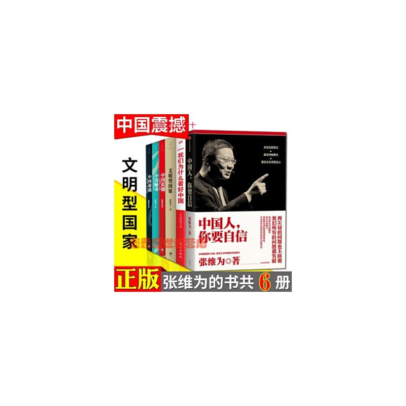 张维为的书6册 中国震撼+中国触动+中国 三部曲+中国人你要自信+文明型国家等政治军事理论书籍00