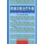 【新书店正版】疼痛诊断治疗手册宋文阁,傅志俭郑州大学出版社9787810486699