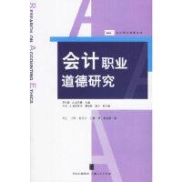 【旧书二手书9成新】会计职业道德研究 (美)波尼蒙(Ponemon,L.A.) ,李正 9787208062467 上