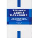 中国企业并购反垄断审查相关法律制度研究