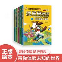 侦探狗威廉(1-5)(套装全5册)(世界这么大,让侦探狗带你去看看!南非家喻户晓的英雄侦探狗 首次来到中国!著名儿童文