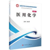 【按需印刷】-医用化学(山西规划)