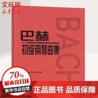 巴赫初级钢琴曲集 人民音乐出版社