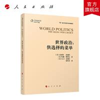 世界政治:供选择的菜单(西方政治科学经典教材)