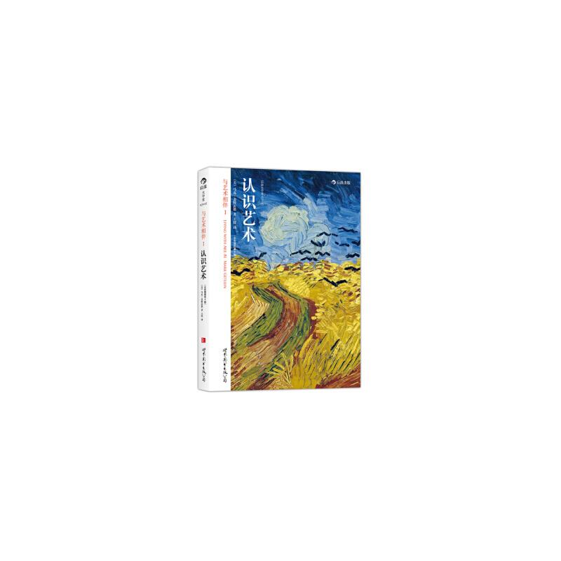 【旧书二手书9成新】单册 认识艺术(全彩插图 第八版) [美] 马克·盖特雷恩,王滢 9787510069468