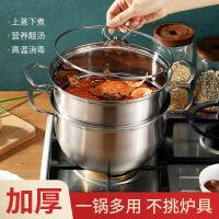 升级版特厚汤蒸锅不锈钢单层二层蒸锅汤锅奶锅煮粥锅火锅