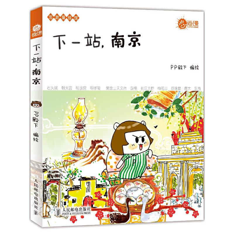 """下一站,南京(全彩手插绘出民国风情,民国文艺女青年PP殿下又一力作,还记得那张超高人气的高校手绘地图么?这次,到南京也能让你更""""绘""""玩)"""
