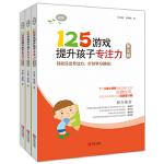 125游戏提升孩子专注力(第2辑,共3册)
