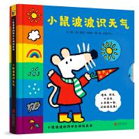 小鼠波波�R天�狻�―全球�徜N超�^3000�f�缘男∈蟛úㄏ盗欣L本,新�r 好玩互�油婢��!