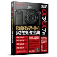 索尼a7/a7R微单数码相机实拍技法宝典 9787115362469 广角势力 人民邮电出版社