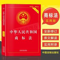 正版现货 2018中华人民共和国商标法实用版 全新修订法律法规单行本系列商标法实用版注释教材书 中国法制出版社