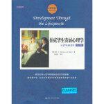 伯克毕生发展心理学:从青年到老年(第4版) (美)伯克,陈会昌 9787300183039