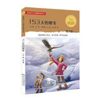 金麦田少儿国际获奖丛书(第二辑) 153天的寒冬 (法) 佩提著