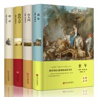 童年高尔基四部曲在人间我的大学母亲正版初中版青少年版高尔基三部曲自传体全译本世界名著全套中小学生课外书籍外国畅销小说
