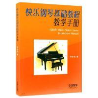 【全新正版】快乐钢琴基础教程教学手册上海音乐出版社