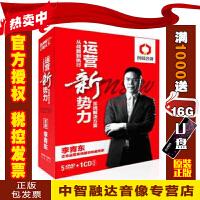 赢在运营 从战略到执行系统解决方案 李青东 5DVD 企业经营管理讲座光盘视频碟片
