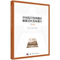 中国连片特困地区旅游景区发展报告(2016)