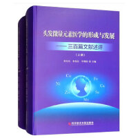 头发微量元素医学的形成与发展――三百篇文献述评(全2册)