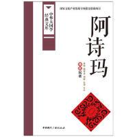 阿诗玛:彝族民歌 黄铁,杨智勇,刘绮,公刘 整理 9787507838107