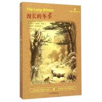 国际大奖儿童小说:漫长的冬季 [美] 劳拉・英格斯・怀德;[美] 加思・威廉姆斯 绘; 9787532945740