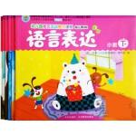 2015新版幼儿园多元互动整合课程:小班下(全6本)幼儿用书教材