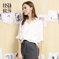 欧莎女装2017夏装新品百搭 宽松 蝙蝠袖时尚衬衫S117B12009
