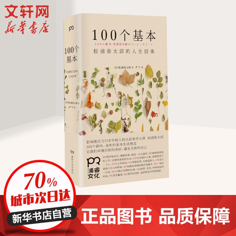 100个基本:松浦弥太郎的人生信条 松浦弥太郎 【文轩正版图书】文轩特别惠