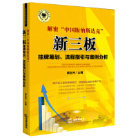 """解密""""中国版纳斯达克"""":新三版挂牌筹划、流程指引与案例分析 9787511862952 顾兆坤 法律出版社"""